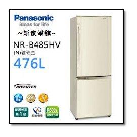 ~~新家電錧~~~Panasonic 國際 NR~C485TV ~ 481公升 變頻三門冰