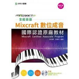 全能音雄Mixcraft 成音國際 教材 ~ 附贈全能音雄Mixcraft 6.0試用版