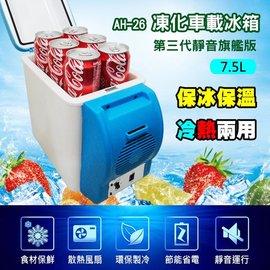 ~110V台規~~7.5L可放6瓶飲料~汽車車載冰箱 車用冰箱~冷暖2用~汽車冰箱 小冰箱