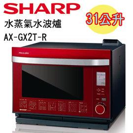 SHARP 夏普31L水波爐 AX~GX2T R