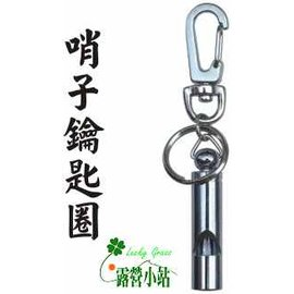 大林小草~【DA-610】陸大高級哨子鑰匙圈(純銅製)
