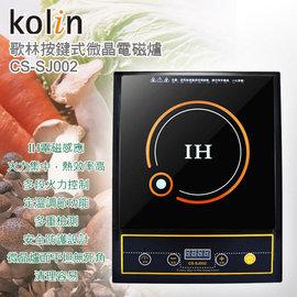 歌林 Kolin 微晶電磁爐 CS-SJ002/CSSJ002 **免運費**