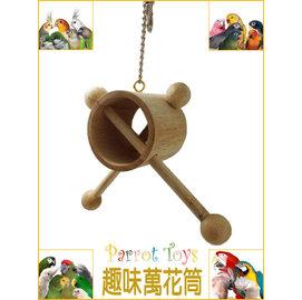 ~李小貓之家~ Parrot Toys~原木鸚鵡玩具•趣味萬花筒•PT003~ 用途,可更