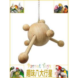 ~李小貓之家~ Parrot Toys~原木鸚鵡玩具•趣味八大行星•PT002~可愛,可更