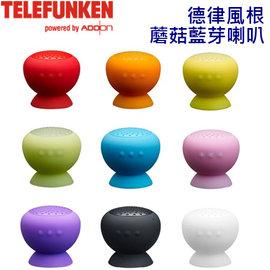 ~ 含稅~Telefunken 德律風根 攜帶式蘑菇無線 藍芽喇叭 ^(共6色^) 27