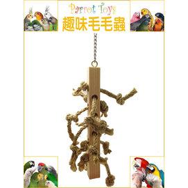 ~李小貓之家~ Parrot Toys~原木鸚鵡玩具•趣味毛毛蟲•PT007~可盪可站、可
