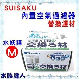 【水族達人】日本SUISAKU水作《內置空氣過濾器(水妖精)替換濾材M》內置/水中過濾器