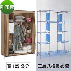 【免工具】125公分[寬]-三層八格(不織布)吊衣架/吊衣櫥(附彩色布套)4色可選-66557