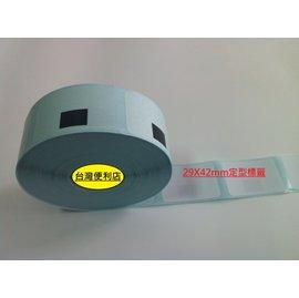 29X42mm定型標籤貼紙 :TTP~244 TTP~247 TTP~345 QL~570