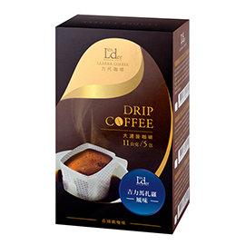 力代 C903 濾掛式咖啡 吉利馬札羅