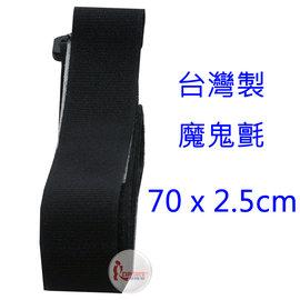探險家戶外用品㊣S07 短黏扣帶魔鬼氈 70 x 2.5CM (單款販售,隨機出貨)(台灣製)束帶