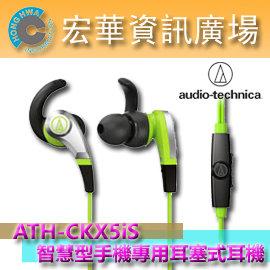 ~宏華資訊廣場~ 鐵三角 audio~technica ATH~CKX5iS 智慧型手機