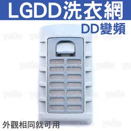 LG DD變頻洗衣機濾網 (LGDD方)(外觀相同就可用)WT-111C WT-Y122G WT-Y132G WT-Y