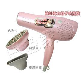 【達新牌】內附萬用熱烘罩◆負離子吹風機《TS-56 / TS56》