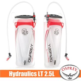 【美國 OSPREY】2.5L HYDRAULICS LT 輕量化磁式吸管水袋.寬口吸水袋/不含BPA和PVC/露營.健行.登山.自行車.跑步 非nalgene