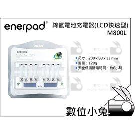 小兔~enerpad M~800L 鎳氫電池充 ^(LCD 型^)~充 8顆 自動斷電 充
