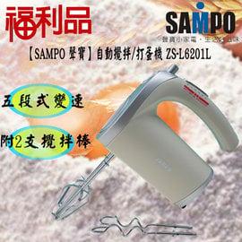 ^( 品^)~SAMPO 聲寶~自動攪拌 打蛋機 ZS~L6201L  強力加速  麵糊