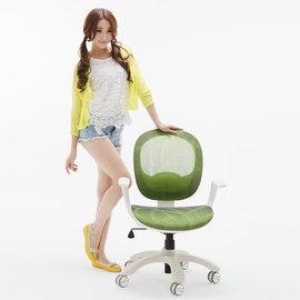 艾格 YAPI 綠色 潮流辦公椅 電腦椅 人體工學椅 美國花紋網