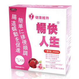 ~ 味王暢快人生草玫精華版草莓口味5gX30包 盒~ ~媽媽藥妝~