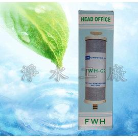 【淨水工廠】電解水機主體濾心FAC G2.. 適用 : 天水、千山、長生水、東邦、豪山、鴻茂、櫻花、普爾康