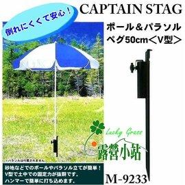 大林小草~缺貨【M-3236】CAPTAIN STAG 日本鹿牌插硝50cm(V型) (傘架/營柱架/旗桿架)