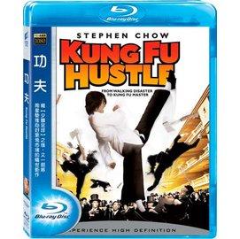 功夫 Kung Fu Hustle 藍光BD ~~~ ~~~