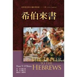 希伯來書註釋The Letter to the Hebrews 歐白恩Peter T. O