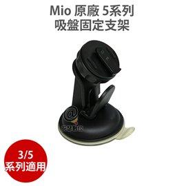 A17 Mio 5系列 行車記錄器 吸盤 短車架 另 MIO 518 638 658 WIFI C320 C330 C335 688D 698D