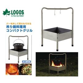 探險家戶外用品㊣NO.81062240 日本品牌LOGOS 芋煮會荷蘭鍋爐基本款/烤肉架/荷蘭鍋架/焚火台