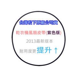 原廠【國際牌】《PANASONIC》台灣松下◆風扇皮帶(紫色)◆適用:NH-420M/NH-50V/NH-509B/NH-560M...