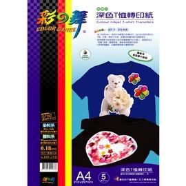 彩之舞 HY–J10 噴墨T恤轉印紙^(深色綿質^)A4~5張 包