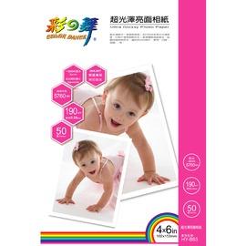 彩之舞HY~B93噴墨用超光澤亮面相紙4X6in~50張 包