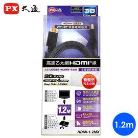 ~可 取貨~大通 PX 高速乙太網HDMI線HDMI~1.2MX^(1.4版^) 1.2米