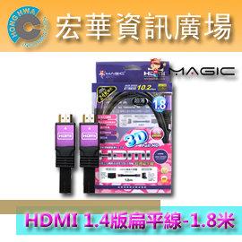~宏華資訊廣場~ 鴻象科技 MAGIC HDMI 1.3 1.4版高畫質影音傳輸扁平線~1