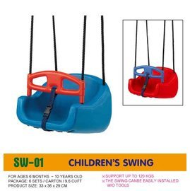 『SL07-1』『SL07-2』【CHING-CHING親親】椅型鞦韆(紅)/(藍)(SW-01 P26)