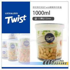 樂扣 LOCK 轉轉 ^(樂扣保鮮盒 LLS~132 . 1L^) 微波保鮮 Twist