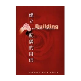 17.建立配偶的自信Building Your Mate s Self~Esteem 學園