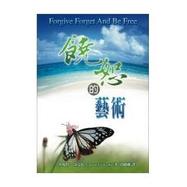 25.饒恕的藝術 Forgive Forget And Be Free 學園傳道會