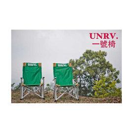 大林小草 ~【UR-C1】2013年新款 雙層布unrv. 大川椅(1號)、休閒椅、巨川椅、高背椅