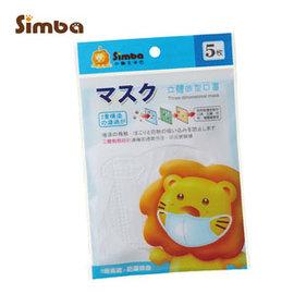 小獅王 辛巴兒童立體造型口罩5入