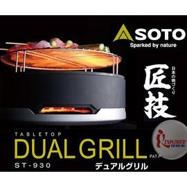 探險家戶外用品㊣ST-930 日本製SOTO 圍爐裏燒烤爐(鐵板燒+網燒)(附收納袋) 焚火台BBQ 中秋節 烤肉架