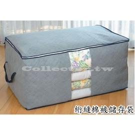 ~G13062503~竹炭絎縫棉被儲存袋收納袋 ^(加高型^) 60^~42^~36cm