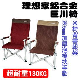 探險家戶外用品㊣EPC29 理想家鋁合金巨川椅(附收納袋) 耐重130kg (酒紅色缺貨)