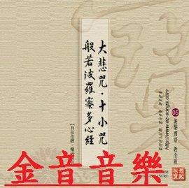 金音音樂^~^~美聲國語教念系列~~^~大悲咒.十小咒.般若波羅蜜多心經^(國語版^) C