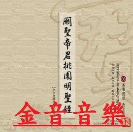 金音音樂^~^~美聲國語教念系列~~^~關聖帝君應驗桃園明聖經^(國語版^) CD^~^~