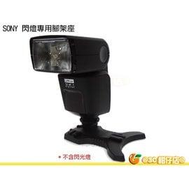 24期0利率免   Sony MF~2 閃燈 閃燈底座 閃燈座 閃燈固定座 閃光燈固定座