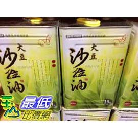 _^%^~玉山最低 網^~ COSCO FRUITFUL ISLAND 大豆 沙拉油 18