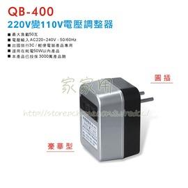 聖岡 220V變110V 降壓器 QB-400 電壓調整器 圓插 變壓器