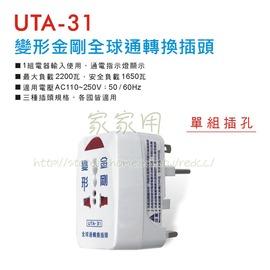 聖岡 UTA-31 世界萬國插座豪華旅行組 1組插座 全系列萬國插頭 變壓器 萬用插頭 旅行用轉接頭