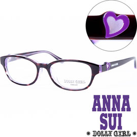 Anna Sui安娜蘇 Dolly Girl系列 眼鏡潮框 撞色款紫心女孩兒穿搭 •五色~
